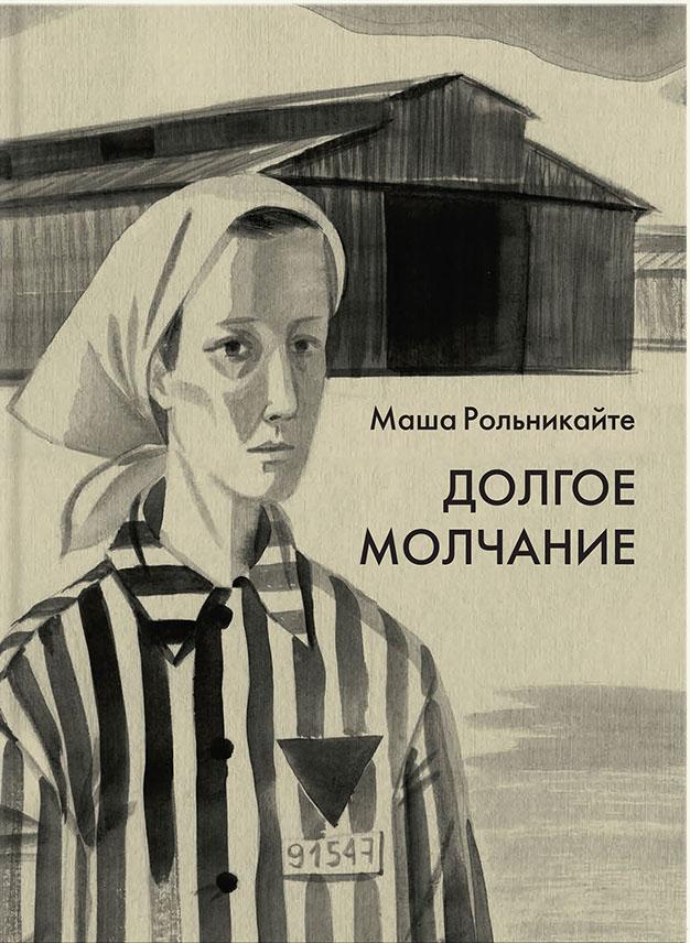 Долгое молчание.: Повесть М. Рольникайте; Рис. Л. Бухалова. - (Вот как это было).