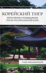 Корейский тигр. Впечатления и размышления Посла России в Южной Корее.