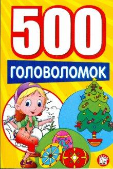 500 головоломок/желтая