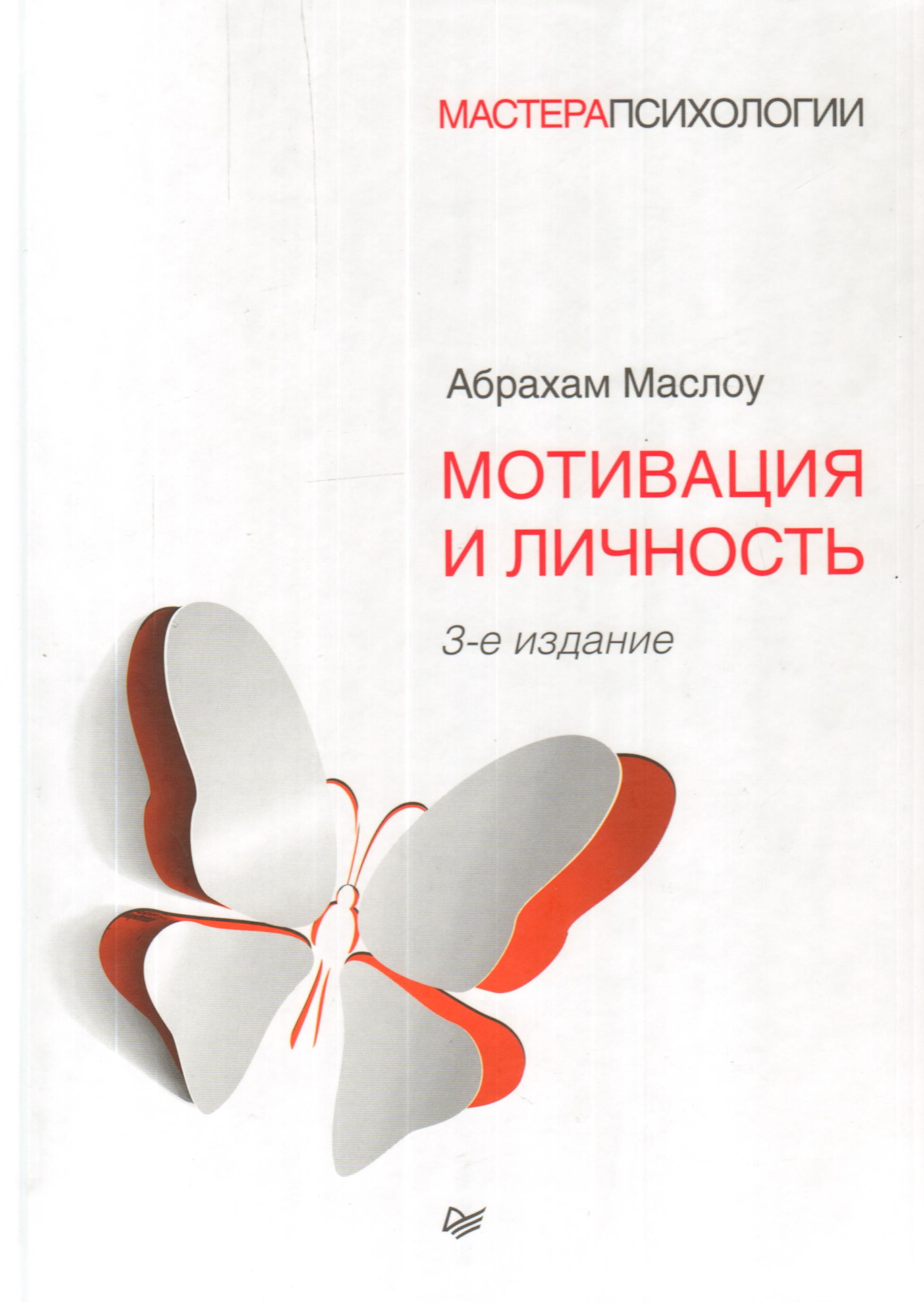 Мотивация и личность. 3-е изд.