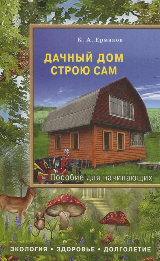 Дачный дом строю сам
