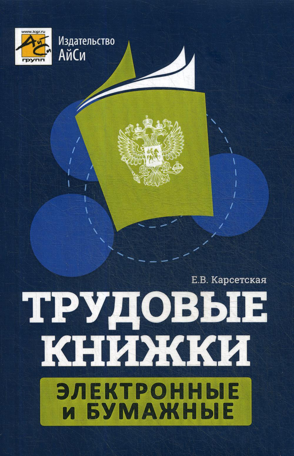 Трудовые книжки: электронные и бумажные