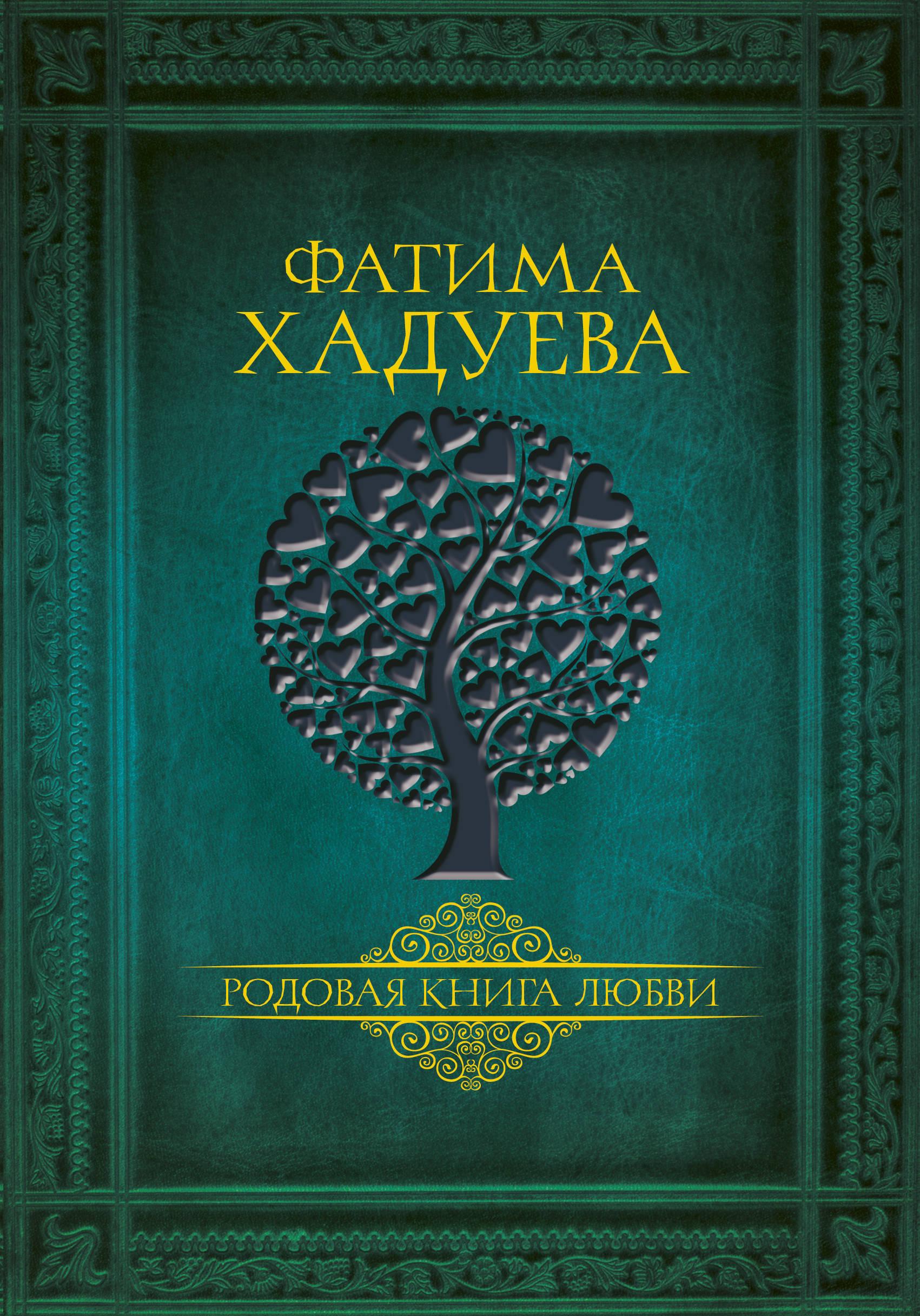 Родовая книга любви
