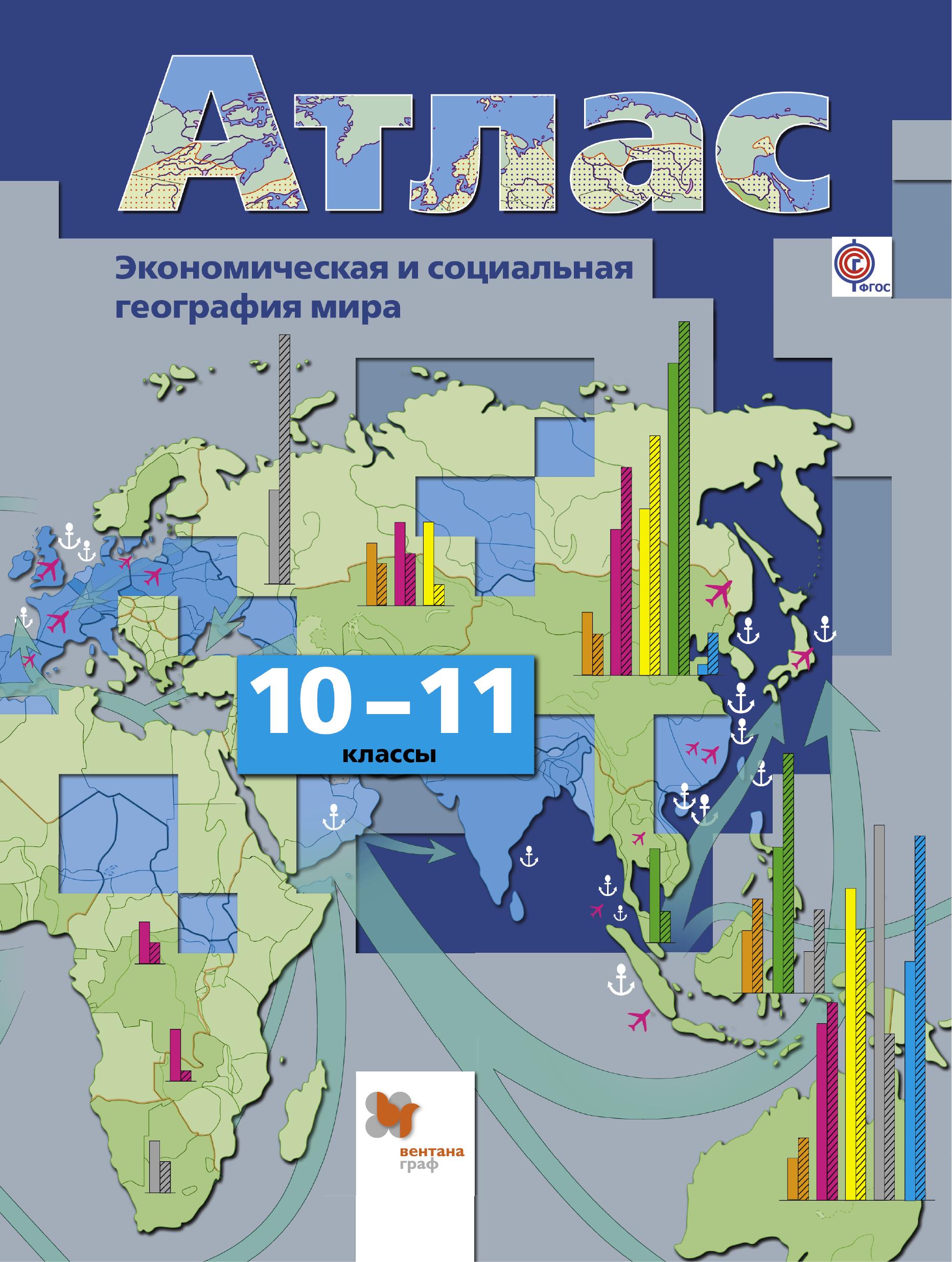 Экономическая и социальная география мира. 10-11 классы. Атлас