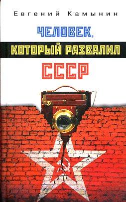 Человек,который развалил СССР