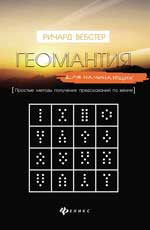 Геомантия для начинающих: простые методы