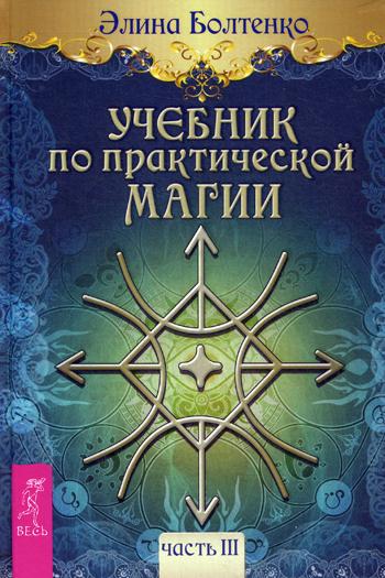 Учебник по практической магии. Ч. 3. Болтенко Э.П.