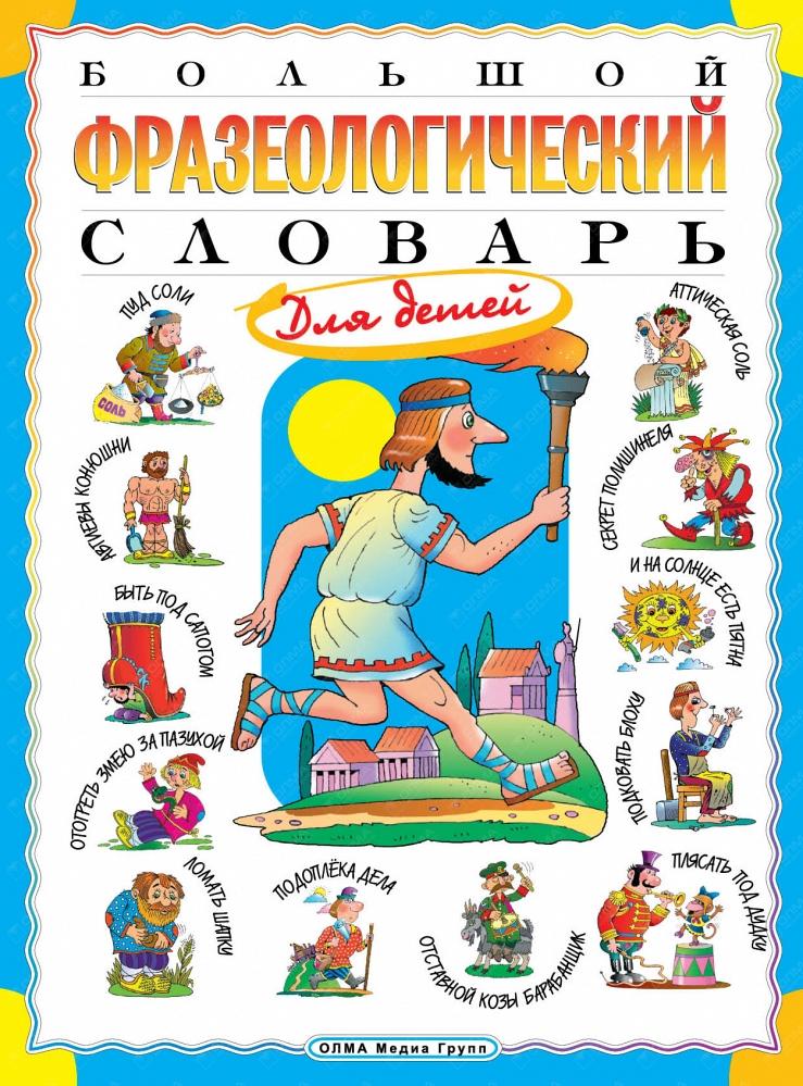 Розе. Большой фразеологический словарь для детей.