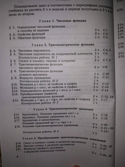 Алгебра и НМА. 10 кл. Самост. работы. Под ред. А. Г. Мордковича