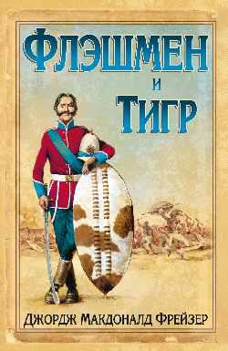 ЗФ Флэшмен и Тигр (16+)