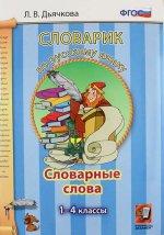 Русский яз. 1-4кл.Словарик. Словарные слова