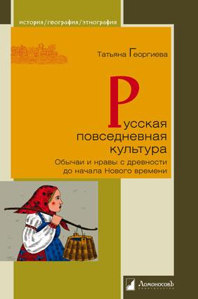 Руссская повседневная культура. Обычаи и нравы с древности до начала Нового времени