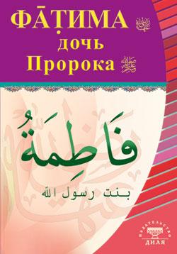 Фатима, дочь Пророка