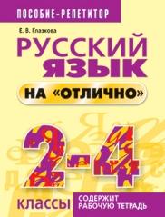 Русский язык на отлично. 2-4 классы