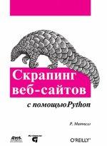 Скраппинг веб-сайтов с помощью Python