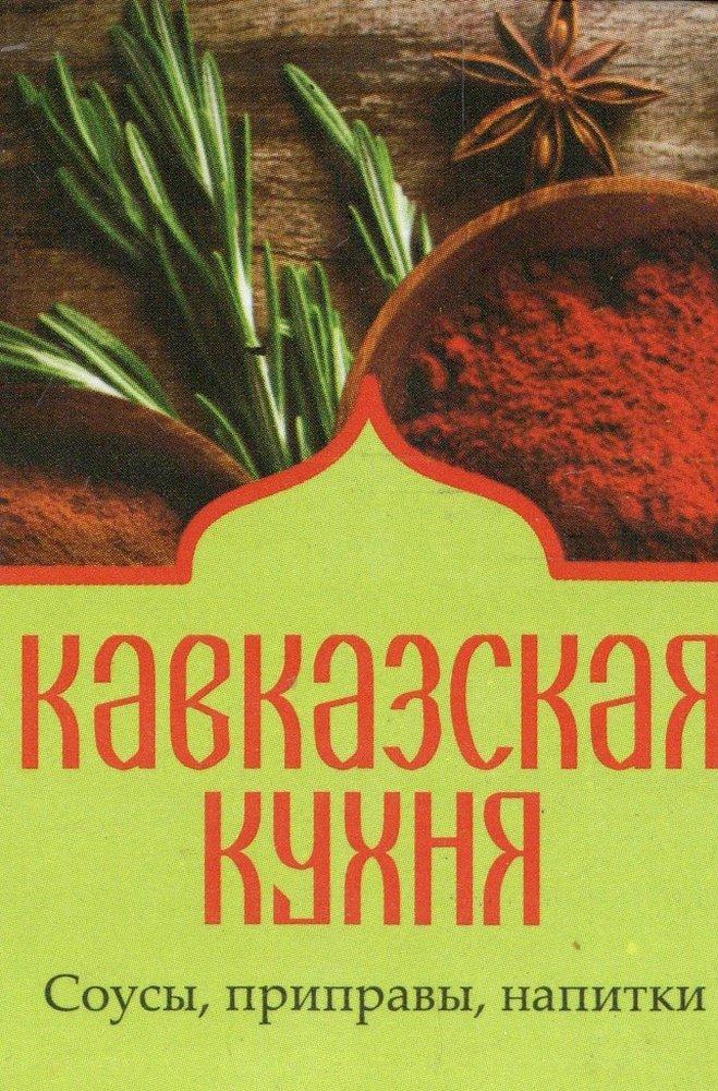 Кавказская кухня.Соусы,приправы,напитки