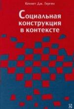 Социальная конструкция в контексте. Перев. С англ. Монография.