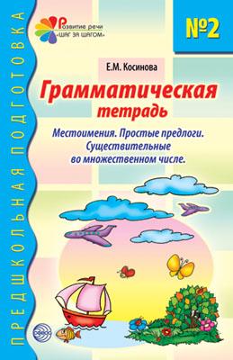 Грамматическая тетрадь №2. Предшкольная подготовка. Местоимения/Косинова Е.М.