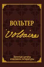 Золотые цитаты классиков литературы.Ф.-М.Вольтер д