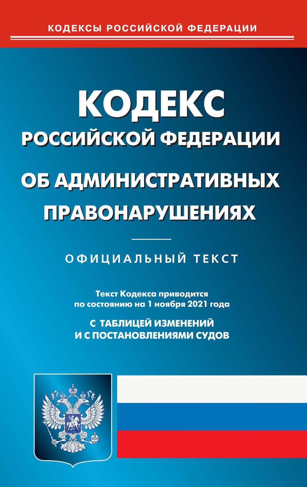 КоАП РФ (по сост. на 01.11.2021 г.)