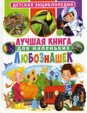 Лучшая книга для маленьких любознашек. Детская энциклопедия