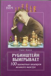Рубинштейн выигрывает.100 шахматных шедевров великого маэстро