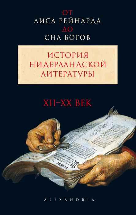 От Лиса Рейнарда до Сна богов.История нидерландской литературы.XII-XX век.Т1 (в 2-х т