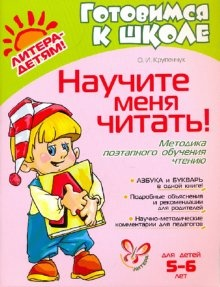 Научите меня читать!
