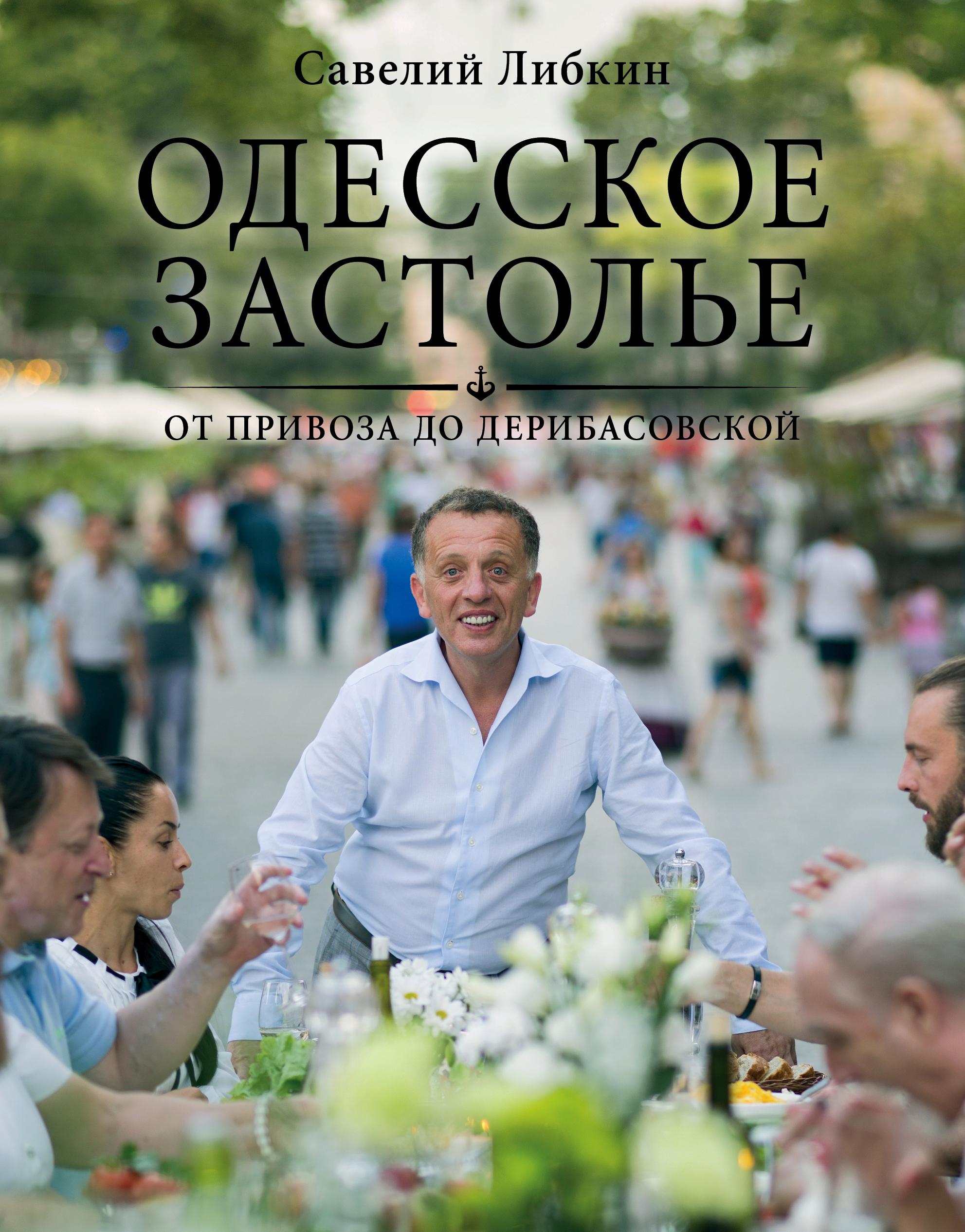 Одесское застолье от Привоза до Дерибасовской