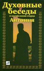 Духовные беседы и наставления старца Антония (в 3-х частях)
