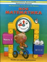 Моя математика. Часть 1. Пособие для старших дошкольников (5-6 лет).