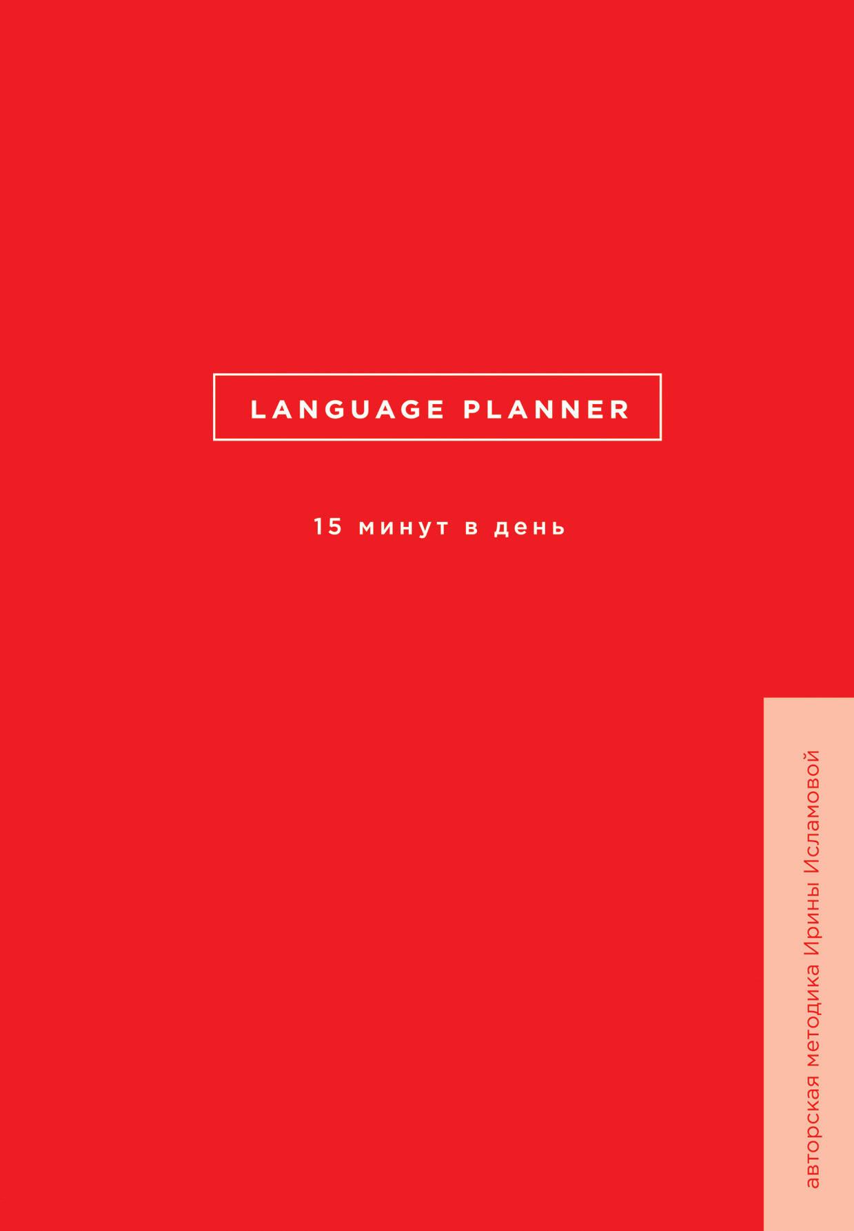 Language planner. 15 минут в день