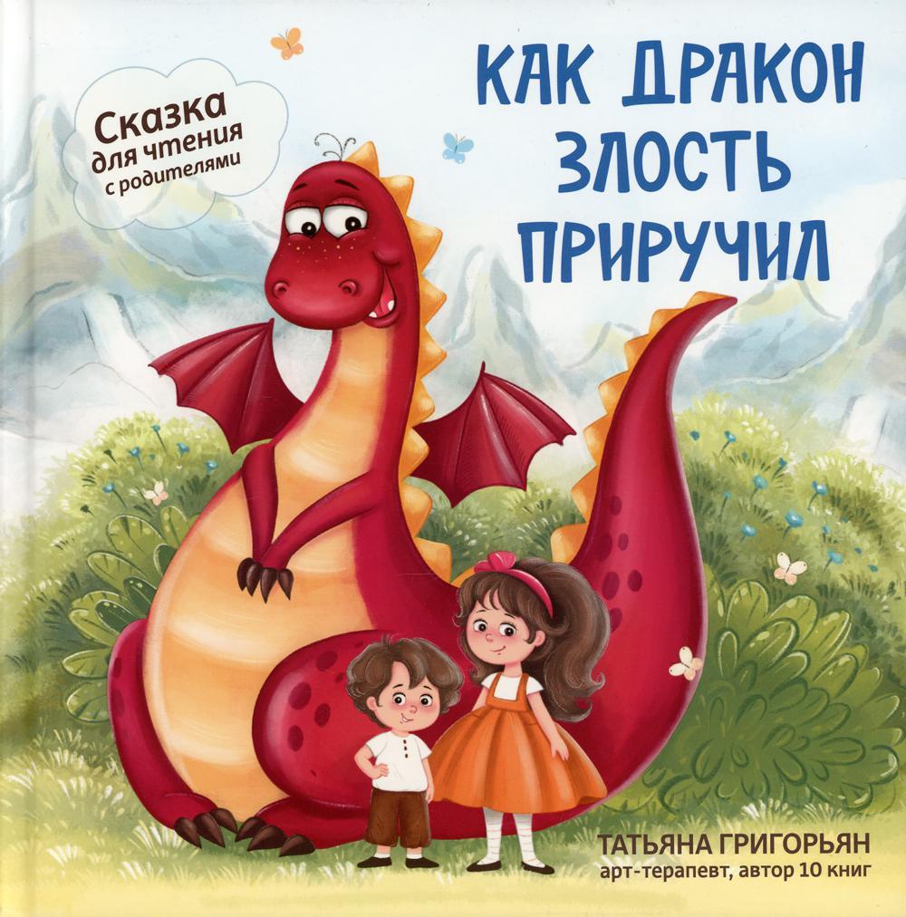 Как дракон злость приручил: сказка для чтение с родителями