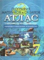 Атлас + к/к. 7 кл. География материков и океанов. Природа, население, хозяйство (0221)