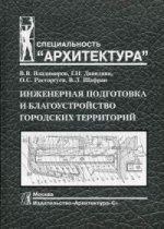 Инженерная подготовка и благоустройство городских территорий. Владимиров В.В., Давидянц Г.Н.