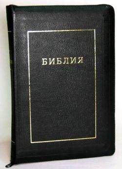 Библия (1197) (без неканон.кн.)077 Z черн. на молнии