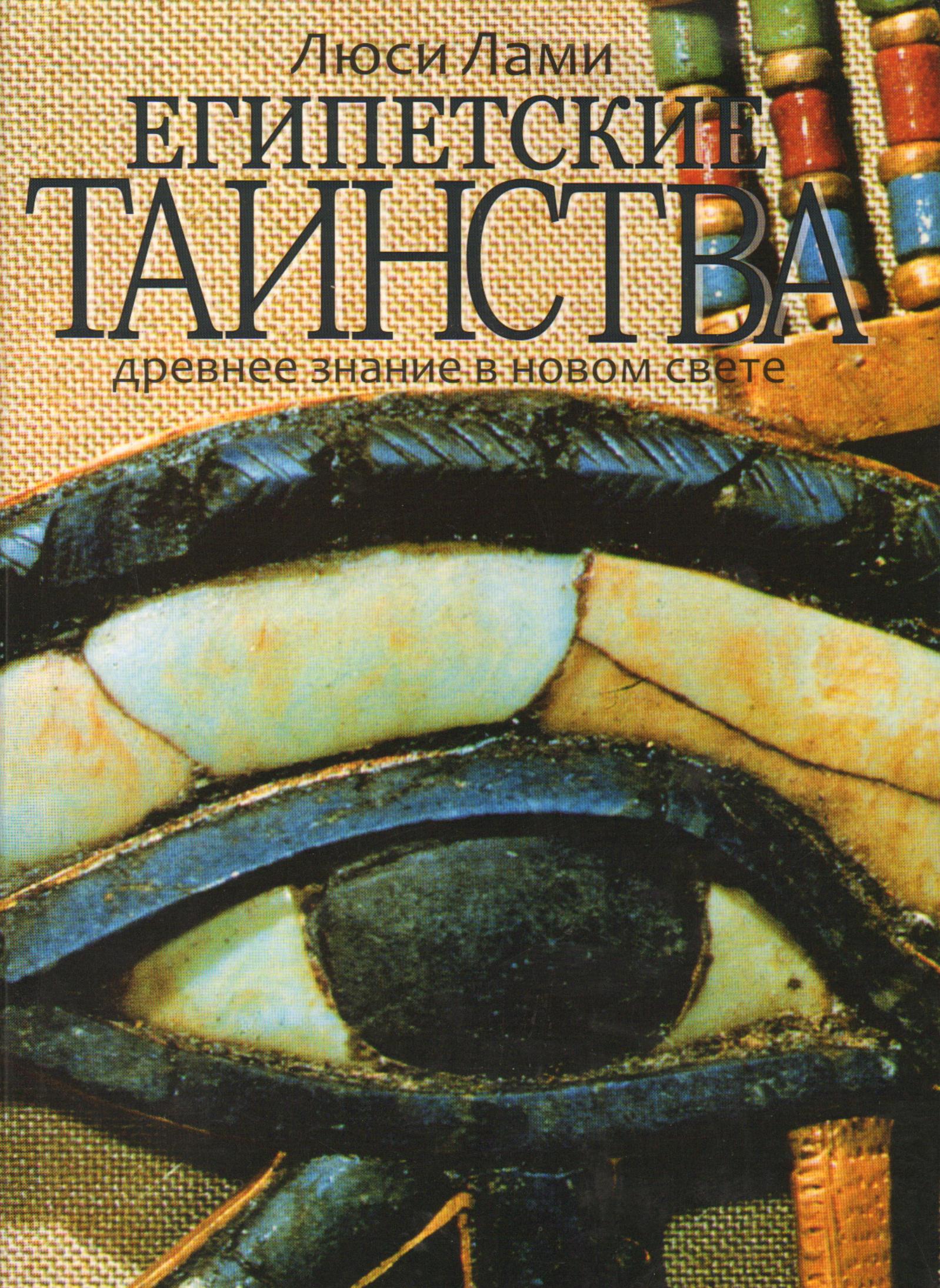 Египетские таинства.Древнее знание в новом свете