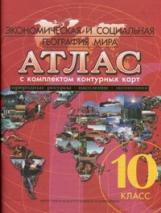 Атлас. Экономическая и социальная география. Природные ресурсы. Население. 10 кл. (с Контурн.карт.)