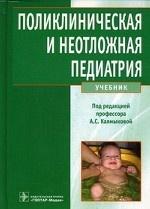 Поликлиническая и неотложная педиатрия. Учебник.
