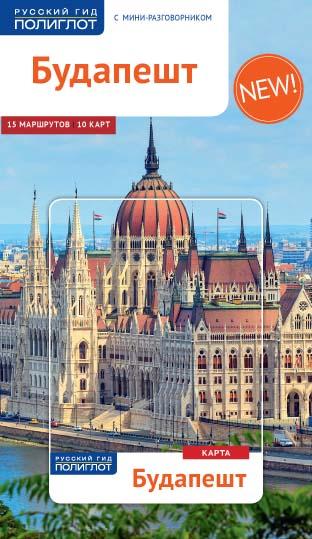 Будапешт. Путеводитель с мини-разговорником + карта