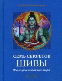 Семь секретов Шивы: Философия индийского мифа