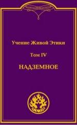 Учение Живой Этики в 4 т. Т.4.Надземное