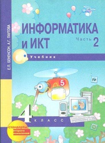 Информатика и ИКТ 4кл ч2 [Учебник](ФГОС) ФП