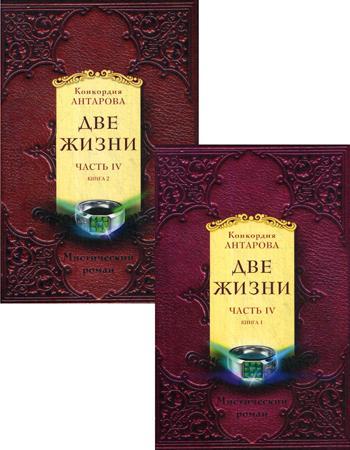 Две жизни. Часть 4. Комплект из двух книг