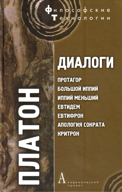Диалоги:Протагор,Большой Иппий,Иппий Меньший,Евтидем,Евтифрон,Апология Сократа,Критрон