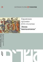 Еврейские хроники XVII столетия. Эпоха хмельничины.