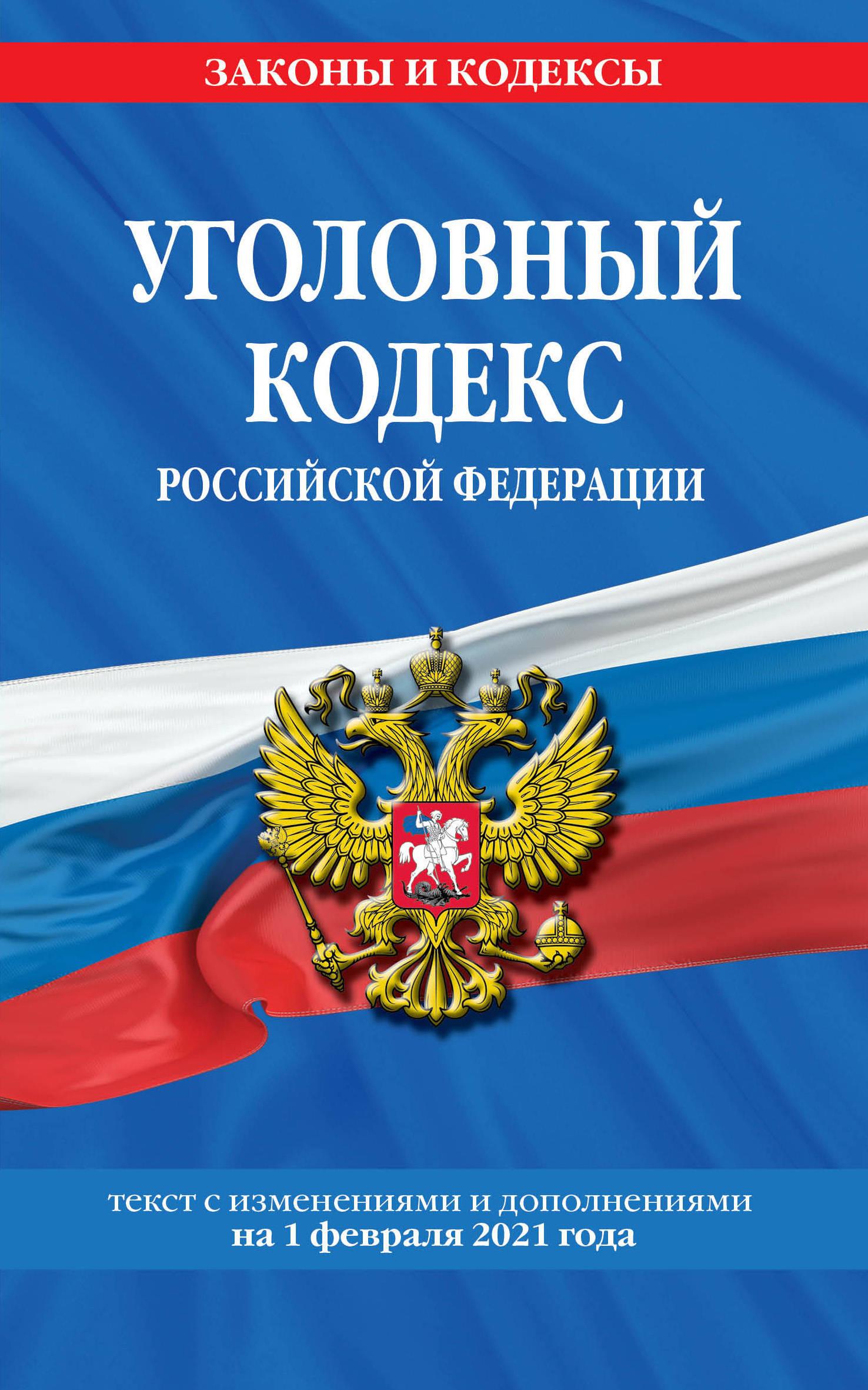 Уголовный кодекс Российской Федерации: текст с изм. и доп. на 1 февраля 2021 г.