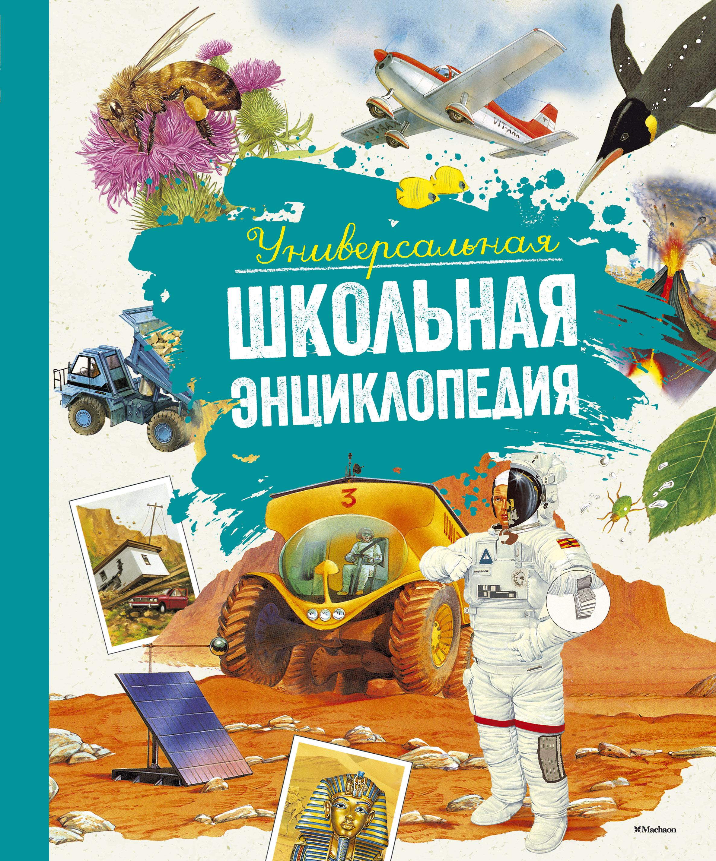 Универсальная школьная энциклопедия (нов.оф.)