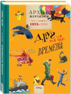 Архив Мурзилки.Т.3.Кн.1.1975-1984.Друг на все времена