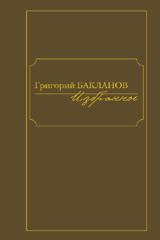 Избранное.Компл.в 2-х томах